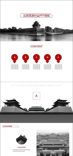北京旅游行业黑白红杂志风简约PPT模板