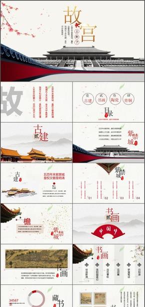 动态PPT杂志风北京故宫中国建筑代表中国风古典画册淡雅文艺模板