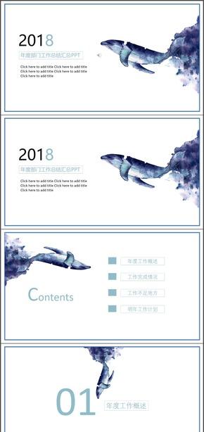 蓝色鲸鱼简约年度部门工作总结PPT模板