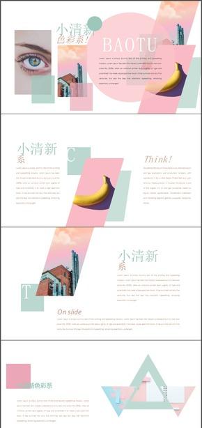 粉色画册小清新温馨杂志少女心错落视觉文艺范排版