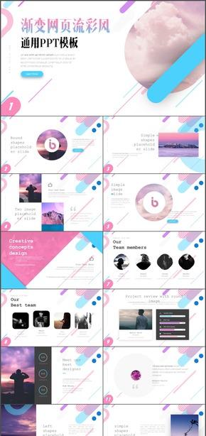 粉色系渐变流彩风创意时尚办公PPT模板