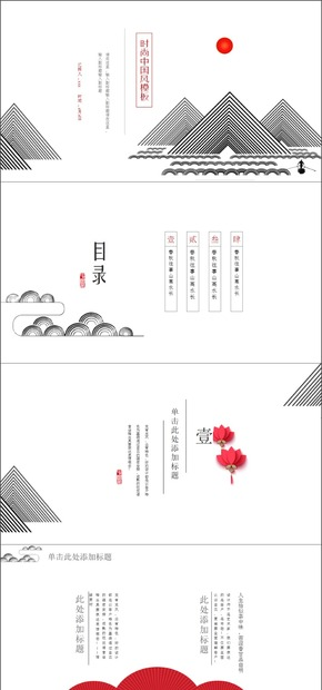 时尚中国风模板|动态PPT模板工作汇报计划总结企业介绍通用