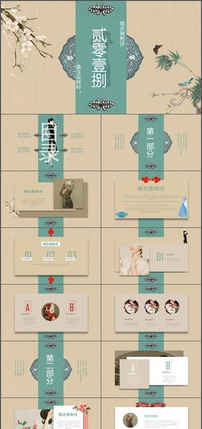 复古中国风素雅画意卡片式高端旗袍品牌展示动态PPT模板