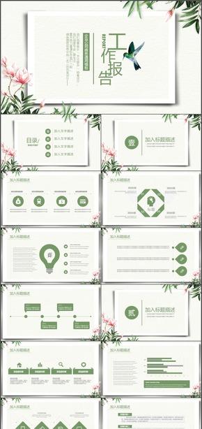 小清新工作报告企业公司商务通用模板