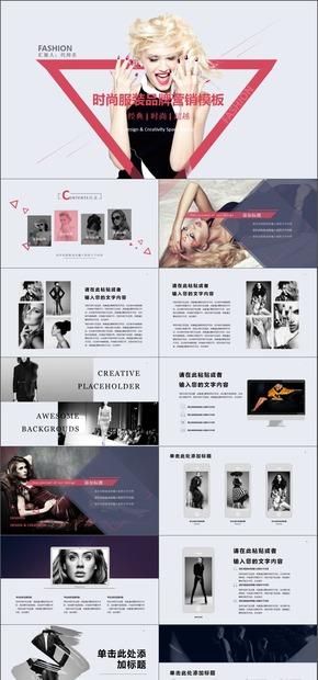时尚服装品牌营销PPT模板 经典   时尚   超越