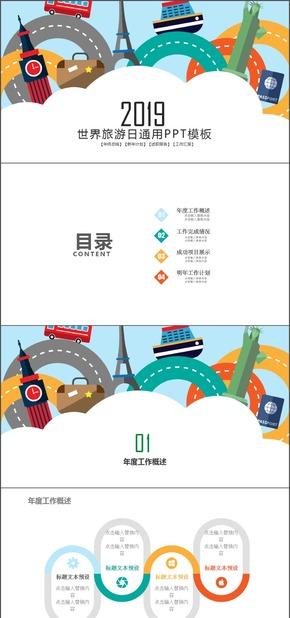 扁平风2019世界旅游日通用PPT模板