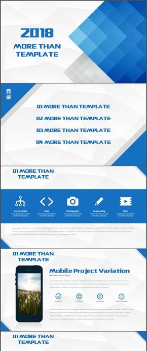 蓝色扁平多图表商务管理产品发布策划案IT互联网软件PPT模板