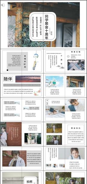 小清新模板同学会复古日式多图商务通用演讲教学宣传