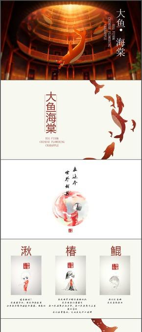 简约艺术创意动画《大鱼海棠》动态ppt模板