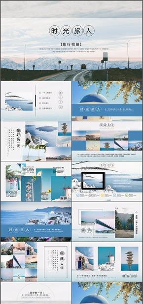 蓝色旅行简约杂志摄影清新自然动态PPT模板