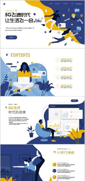 蓝色炫彩扁平化5G光速时代网络通讯模板2