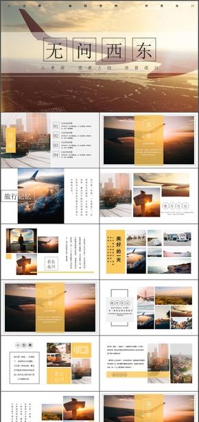 无问东西旅游杂志风摄影画册黄色动态PPT模板