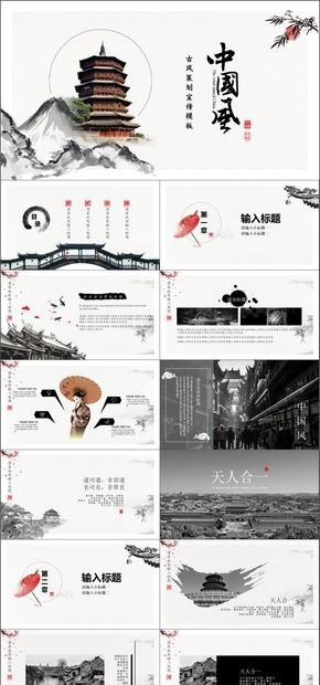 中国风建筑 唯美简约商务培训PPT模板
