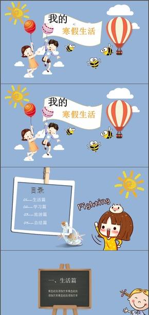 儿童学生可爱卡通蓝色背景寒假生活相册PPT模板