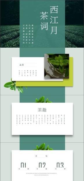 西江月|茶词茶叶创意悬浮卡片动态贯穿PPT模板