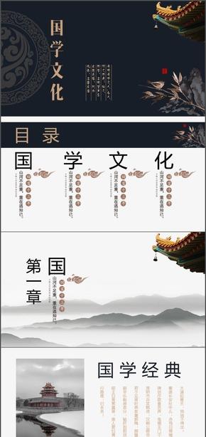 中国国学儒雅中国风传统国学文化简约动态PPT模板