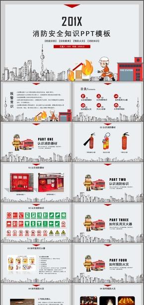 简约风模板红色消防多图商务通用安全知识演讲教学宣传
