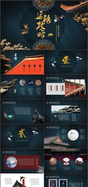 中国风红墙楼阙高端大气延禧攻略主题模板