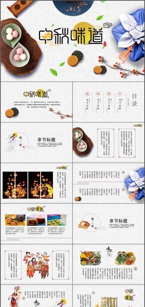 扁平化中秋节主题可爱简约中国风传统节日模板