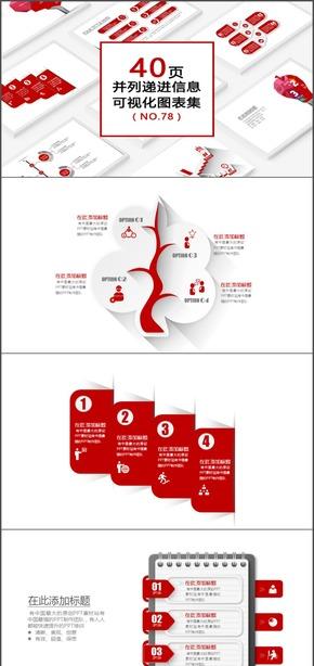 红色信息可视化商务图表并列递进多项PPT集合