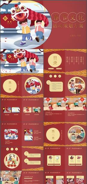 中国风模板古典传统元素新年春节活动策划动态PPT