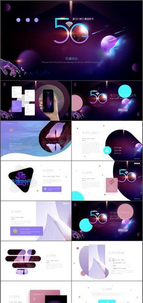 炫彩5G移动通讯科技炫酷产品发布通用模板