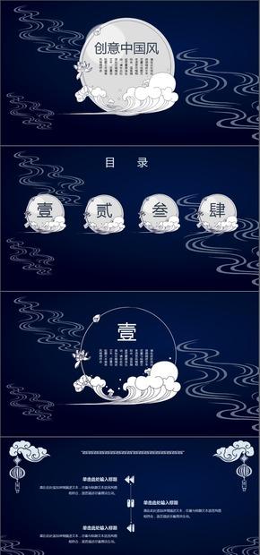 创意中国风青花瓷祥云商务通用动态PPT模板