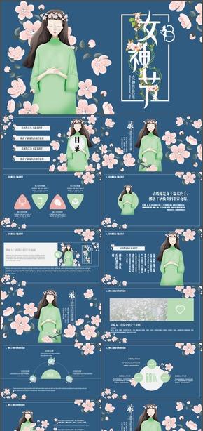 桃花素材春季清新三八节女神节浪漫宣传策划PPT模板(二)
