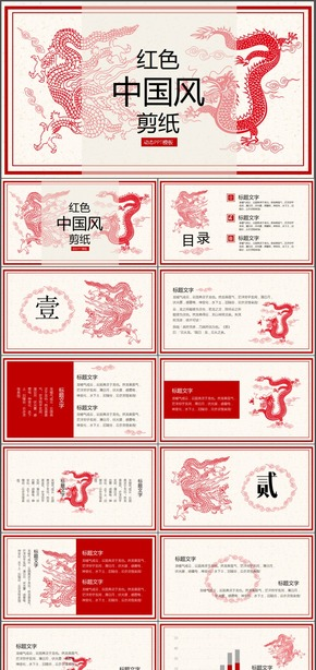 红色中国风剪纸简约动态PPT模板