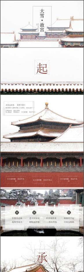 中国风故宫摄影通用PPT模板