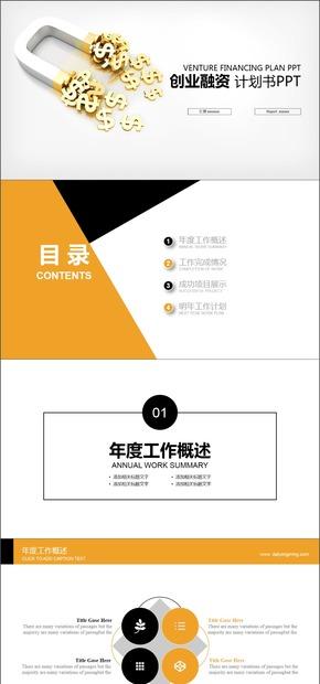 金融 保险 理财 创业融资 计划书PPT
