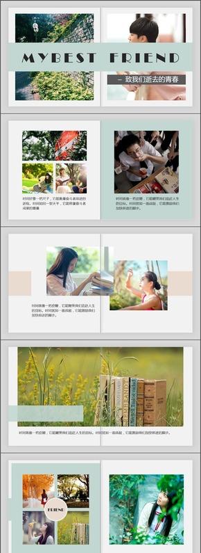 小清新同学会纪念电子相册ppt模板