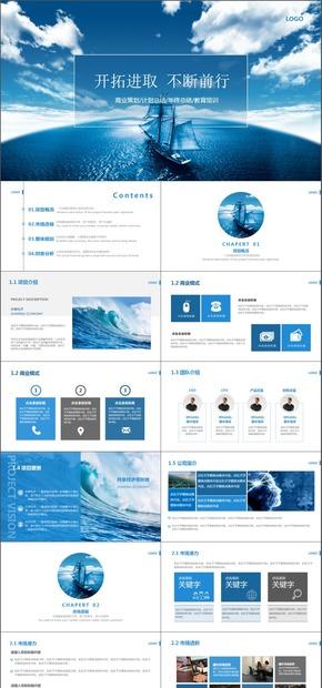 蓝色海洋帆船开拓商业策划/计划总结/年终总结/教育培训