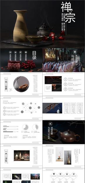 黑白线条古典创意中国风商务通用PPT模板