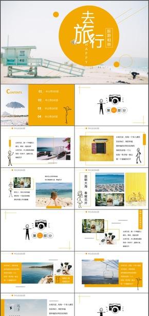 旅行手绘黄色靓丽卡通火柴人旅游相册PPT模板