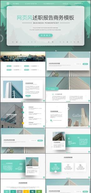 青色简约大气网页网页杂志风排版商务通用述职总结