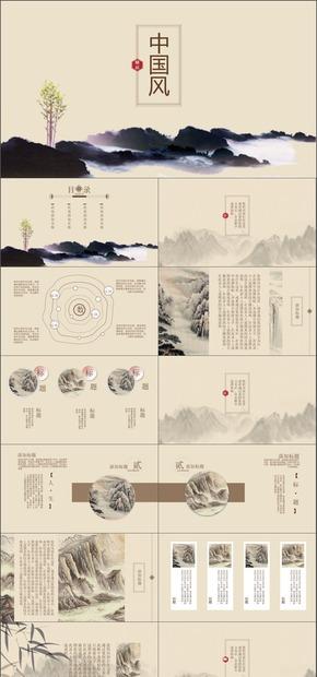 复古中国风国画山水工作汇报商务通用动态PPT模板