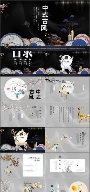 中国风元素扇子白鹤麋鹿祥瑞高端房地产商业计划书