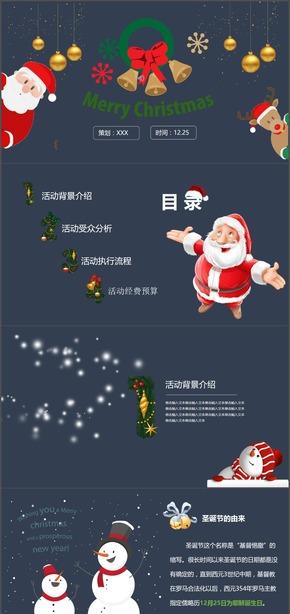 圣诞节策划案节日庆典动态PPT模板