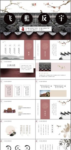 中国风模板红色国学文化多图商务通用演讲教学宣传