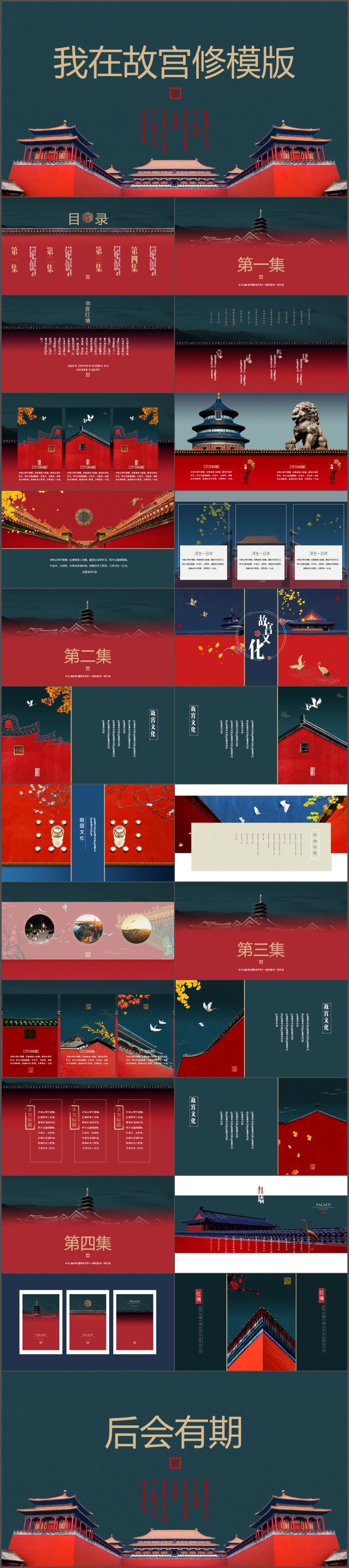 北京故宫古典建筑简约大气设计美学排版2