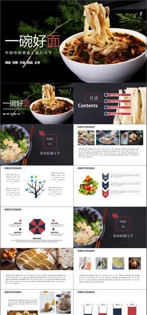 一碗好面|餐饮行业美食摄影多图动态PPT模板