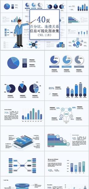 蓝色PPT合集数据信息可视化饼图百分比、折线图数据连接
