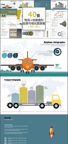 创意商务扁平化物流交通可视化数据图形集合图表
