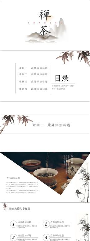禅茶|禅意茶饮茶品介绍工作汇报计划总结产品发布通用