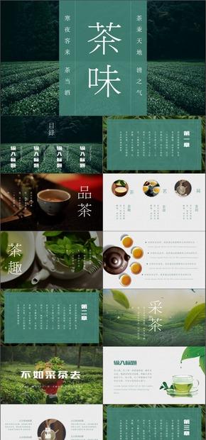 茶叶茶园茶道产品发布墨绿色动态PPT模板