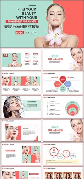 美容行业欧美杂志对比色整形美颜工作汇报产品发布