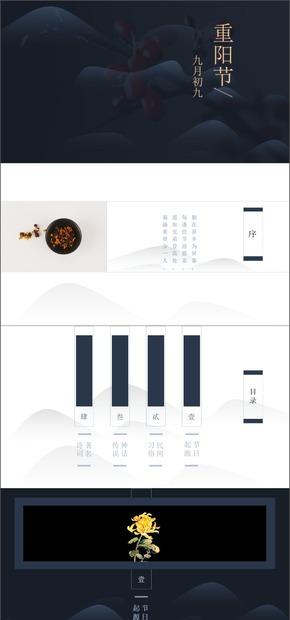 九九重阳节日极简国风PPT卡片式模板