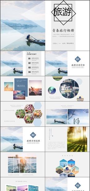 简约风青春旅行相册宣传PPT模板
