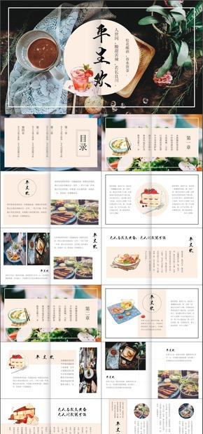 平生欢 杂志风小清新美食摄影文艺PPT模板
